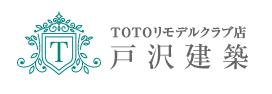 横浜のリフォーム会社「TOTOリモデルクラブ店 戸沢建築」
